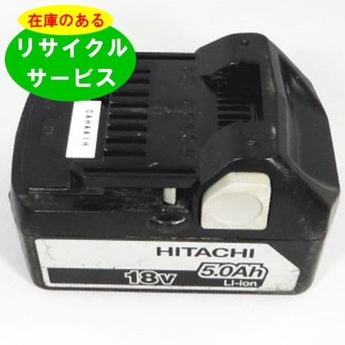 【BSL1850】日立用 18Vバッテリー 【電池交換済み】在庫有り [在庫リサイクル] 【送料無料】