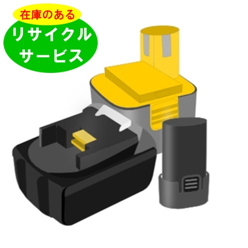 【EB12G】日立用 12Vバッテリ-ー 【電池交換済み】在庫有り [在庫リサイクル] 【送料無料】