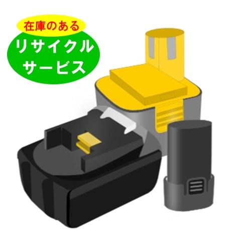 【BL1440】マキタ用 14.4Vバッテリー 【電池交換済み】在庫有り [在庫リサイクル] 【送料無料】