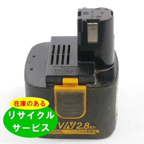 【EZ9200S】パナソニック用 12Vバッテリ-ー 【電池交換済み】在庫有り [在庫リサイクル] 【送料無料】