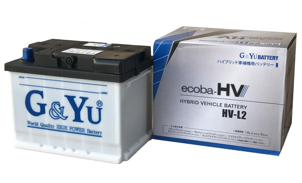 G&Yu バッテリー HV-L2ecoba-HV(エコバハイブリッド)シリーズ【ハイブリッド車 補機用 】