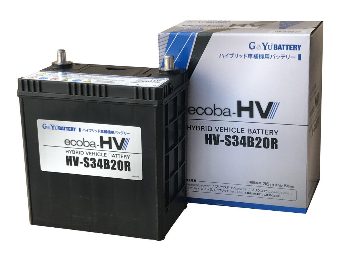 G&Yu バッテリー HV-S34B20Recoba-HV(エコバハイブリッド)シリーズ【ハイブリッド車 補機用 】