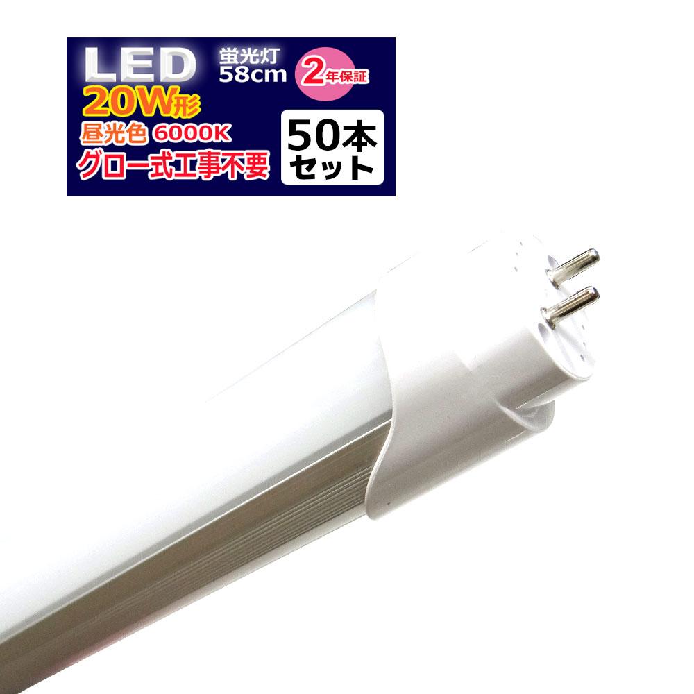 【あす楽対応】送料無料20W形LED蛍光灯 58cm 昼光色 50本セット