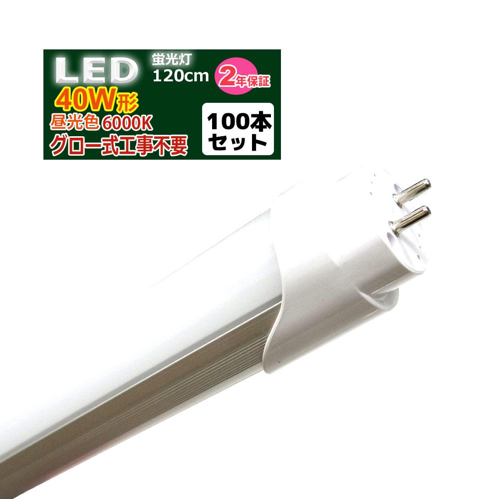 送料無料【あす楽対応】40W形LED蛍光灯 約120cm 昼光色 100本セット