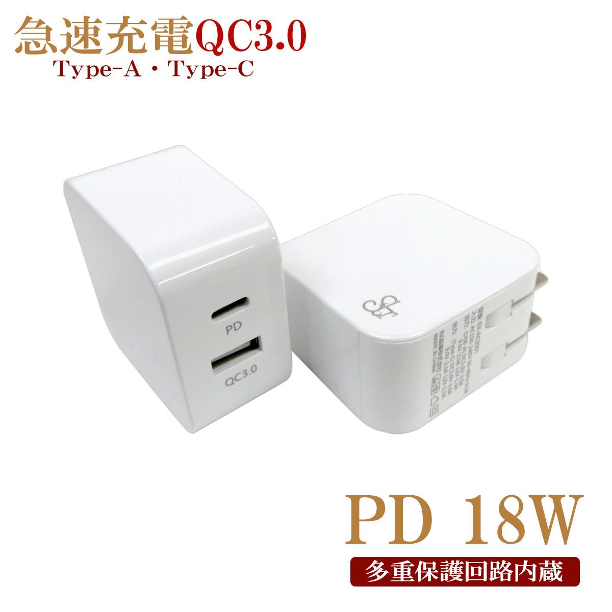 安心1年保証 PD 18Wで充電可能 Quick 新入荷 流行 Charge 3.0にも対応 18W 送料無料 Type-C Type-A 急速充電可能 3.0 折り畳み アンドロイド 電源アダプター コンセント 2ポート搭載 A18 iphone12 1個 期間限定の激安セール コンセント充電用 急速充電器18W mini対応 ACアダプター