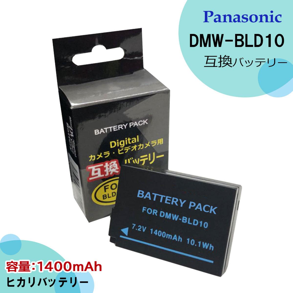 互換バッテリー 6ヶ月保証 残量表示可能純正充電器で充電可能 DMW-BLD10 Panasonic あす楽対応 ルミックス対応 大容量1400mah 激安特価品 互換交換電池 1点 DMC-G3W-K DMC-GF2-K DMC-G3K DMC-GF2C-W DMC-GF2C-K DMC-G3W-W DMC-GF2C-R DMC-GF2W DMC-GF2C DMC-G3K-K デジタル一眼カメラ マート DMC-GF2