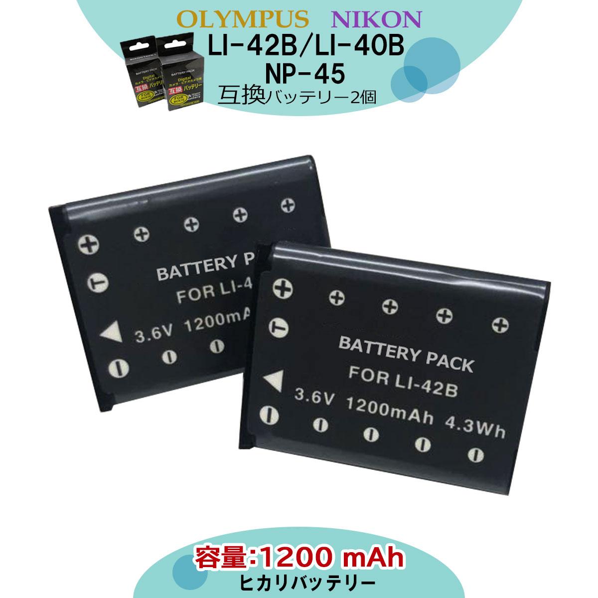 互換バッテリー 6ヶ月保証 残量表示可能純正充電器でも充電可能 2個セット あす楽対応 OLYMPUS KODAK 対応 LI-42B KLIC-7006 互換 交換用電池 残量表示可能 EasyShare X-905 M200 X-960 X-875 M23 X-855 X-920 低廉 X-970 X-915 M522 M22 X-845 M530 通常便なら送料無料 X-935