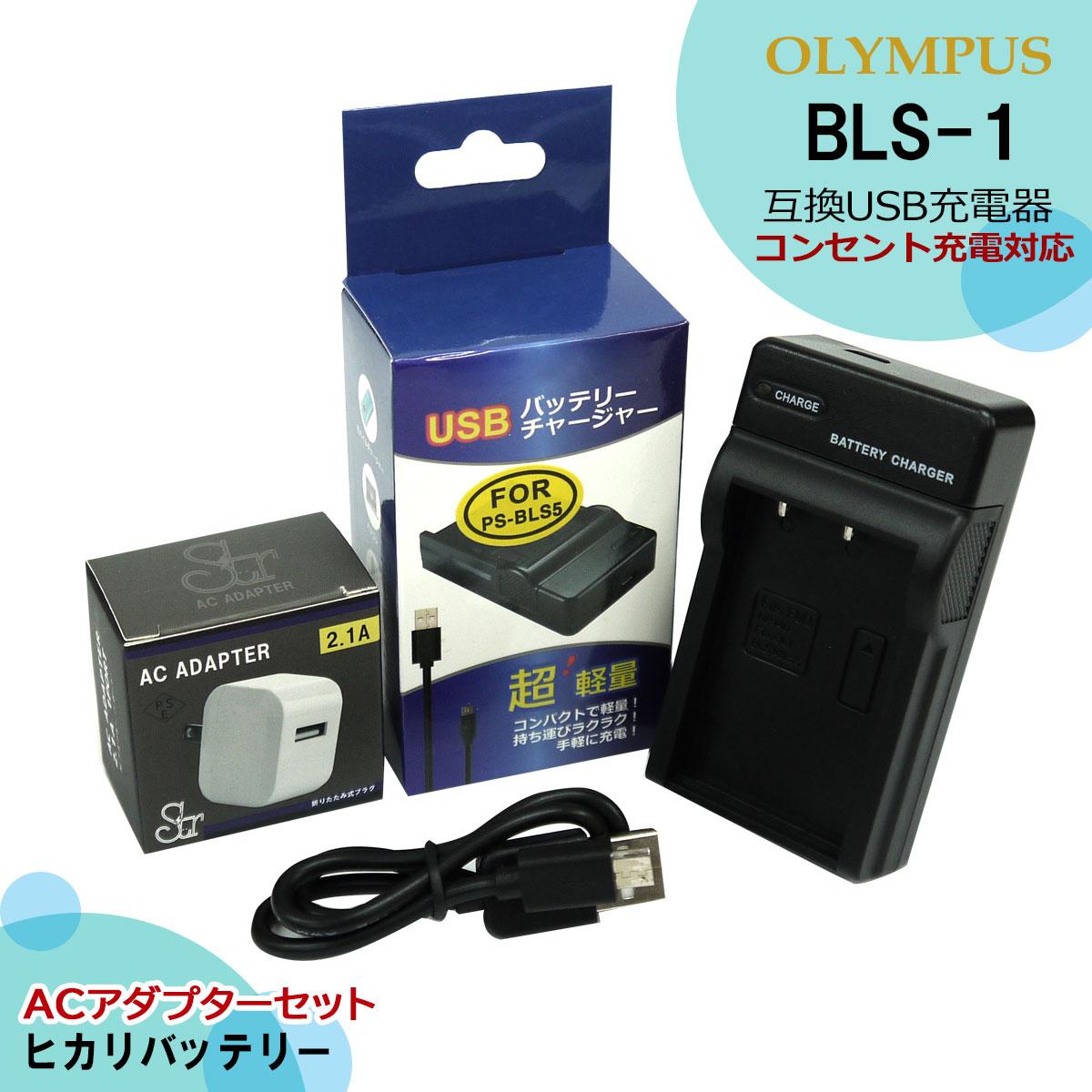互換充電器 6ヶ月保証 純正品 互換品にも対応可能 コンセント充電可能 高額売筋 BLS-1 あす楽対応 オリンパス E-410 E-400 E-420 E-620 E-PL1 E-PL5 E-PM1 バッテリー BCS-1 A2.1 国産品 E-PL2 互換チャージャー 1個とACアダプター1個の2点セット E-PL1s E-P2 E-PL3 E-P1 E-P3