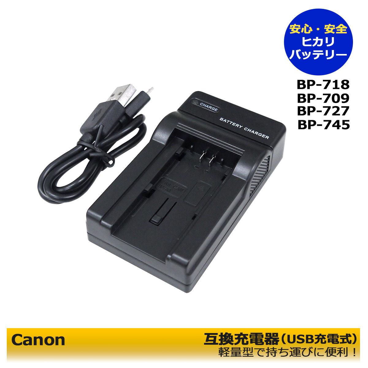 互換充電器 6ヶ月保証 純正バッテリーも充電可能 BP-709 BP-727 キャノン あす楽対応 互換USBチャージャー CG-700 1点 R82 R72 R42 最安値 WEB限定 R62 R700 R800 R52 カメラ用アクセサリーiVIS HF iVIS