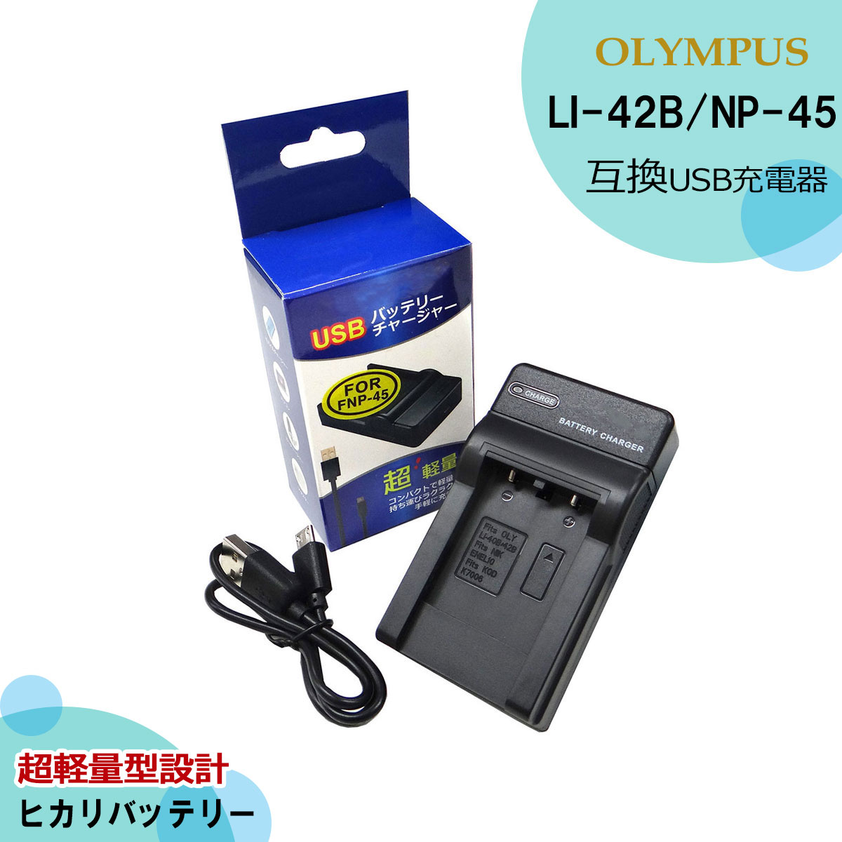 互換充電器 ご購入日より安心の6ヶ月保証 純正バッテリーも充電可能 あす楽対応 フジ オリンパス カシオ 対応 NP-45 LI-42B NP-80 USB充電式 VR-310 SALE開催中 VR-320 EX-Z16 EX-S7PE EX-Z16BK EX-Z1 XP31 EX-S8 EX-S7 EX-Z16PK EX-S7BK FinePix Zoom XP50 爆買いセール VR-325