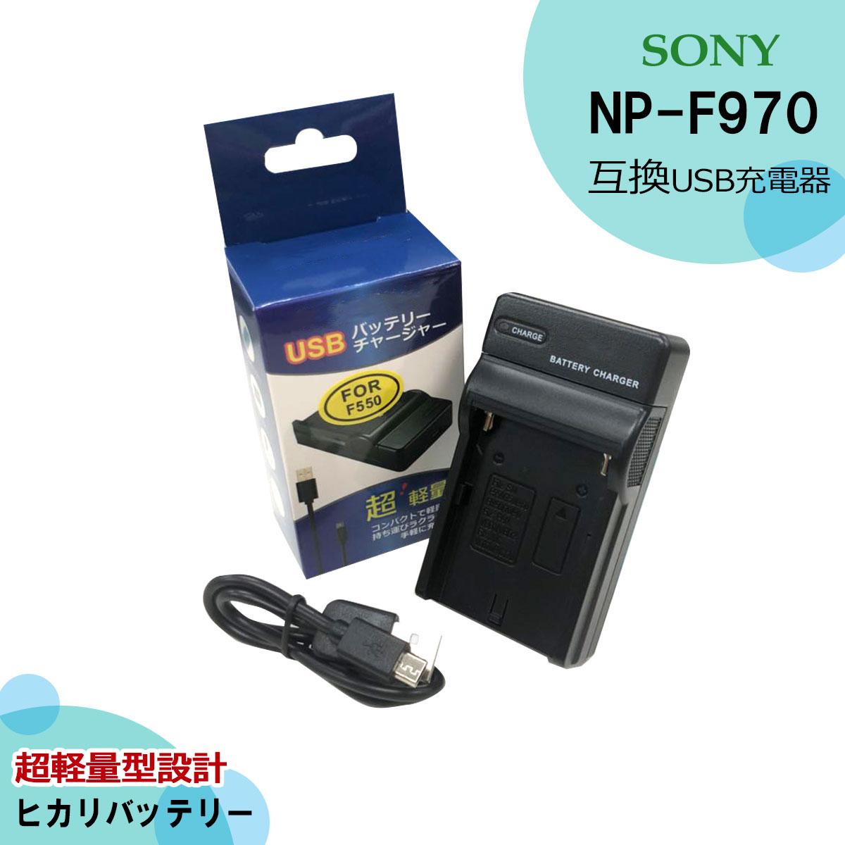 互換充電器 6ヶ月保証 純正品 互換品にも対応 あす楽対応 SONY ソニー NP-FM50 F550 F570 NP-F750 NP-F770 NP-F960 NP-F970 CCD-TR730 CCD-TR713 CCD-TR728 CCD-TR2200 CCD-TR717 CCD-TR760 NP-F330 最安値 互換対応 CCD-TR1100 CCD-TR716 2020秋冬新作 CCD-TR718 充電器USBチャージャーCCD-TR710 等充電池純正