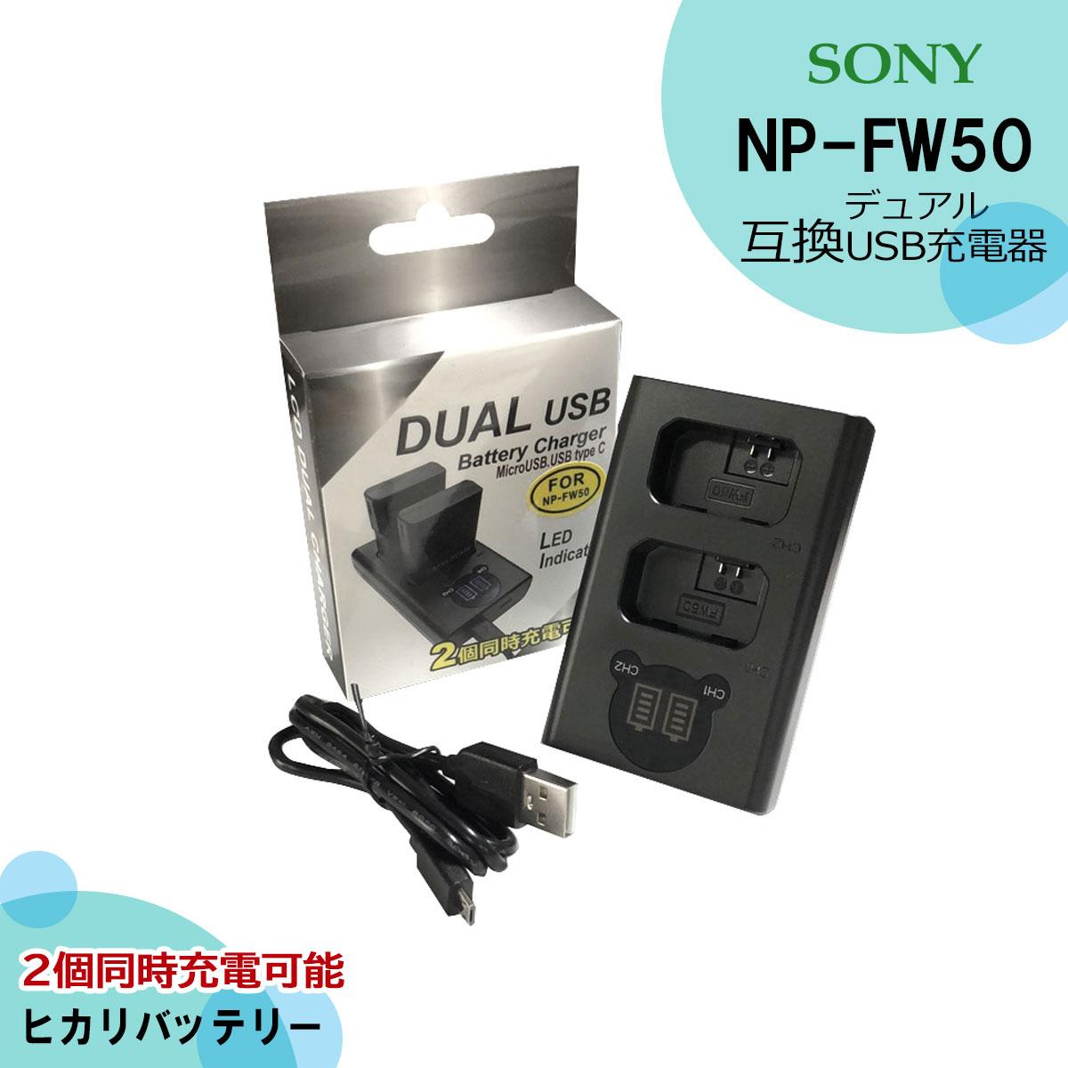 【6ヶ月保証】2個同時充電可能。純正&互換バッテリーも充電可能。 2個同時充電可能 送料無料 ソニー NP-FW50 デュアル 互換充電器NEX-5NK / NEX-C3D / NEX-C3K / NEX-5A / NEX-5D / NEX-5K / NEX-3D / NEX-3A / NEX-3K / ILCE-5000L / ILCE-5000Y / ILCE-5100L / ILCE-5100Y / ILCE-5100 / ILCE-6000L 純正 & 互換バッテリー にも対応