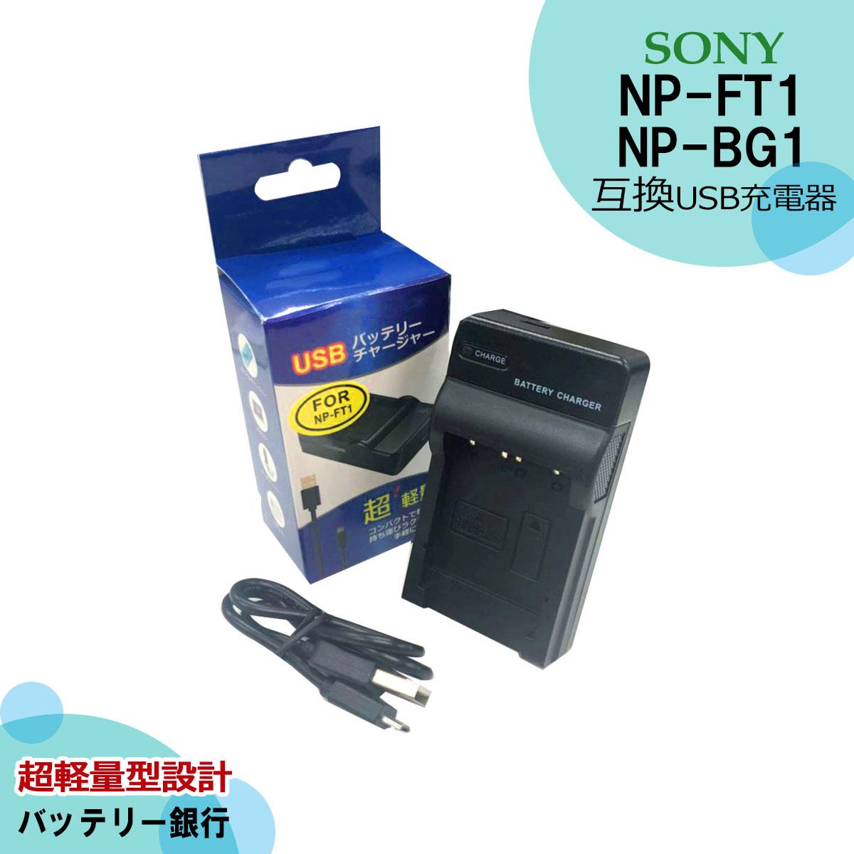 互換充電器 6ヶ月保証 NP-FT1 NP-BG1 あす楽対応 互換USB充電器 ソニーサイバーショットDSC-W120 DSC-H10 DSC-W300 DSC-W110 無料 DSC-HC50 DSC-T1 DSC-W220 DSC-HX5V DSC-T9 DSC-T10 DSC-T11 DSC-WX1 DSC-T3 DSC-W270 DSC-T5 予約販売品 DSC-T33