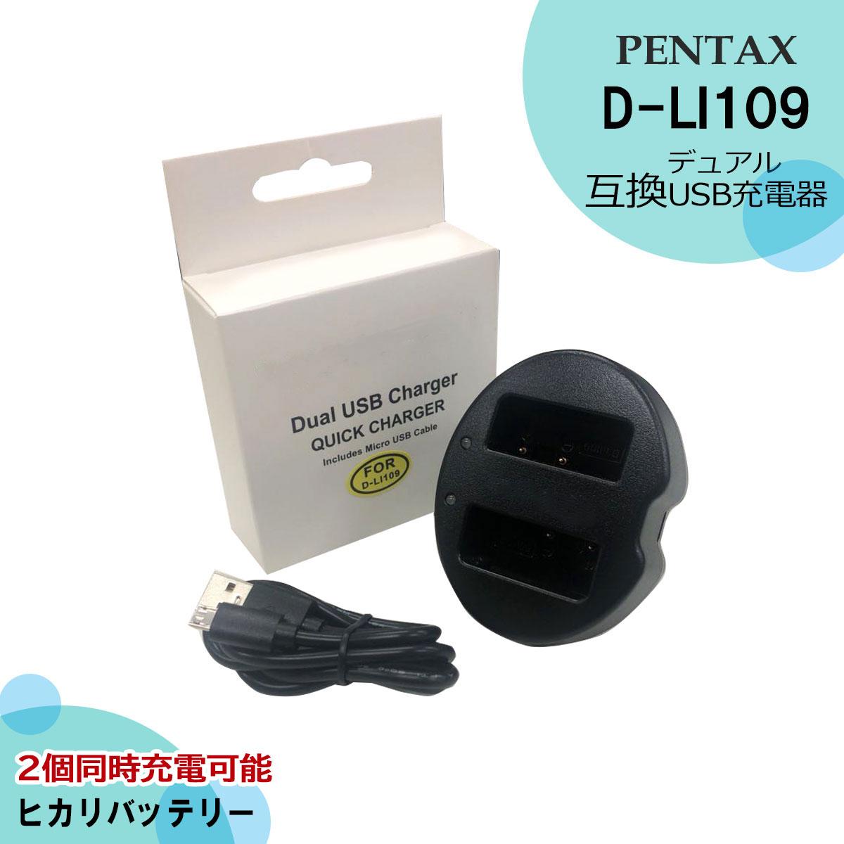 互換充電器 6ヶ月保証 純正品や互換品のバッテリーも充電可能 2個同時充電可能 予約販売品 あす楽対応 ペンタックス PENTAX D-BC109 安い 激安 プチプラ 高品質 D-LI109 用 チャージャー メーカー純正互換共に充電可能 K-50 カメラ対応超軽量 USB急速互換充電器カメラ バッテリー K-30 K-S2 K-r デュアル