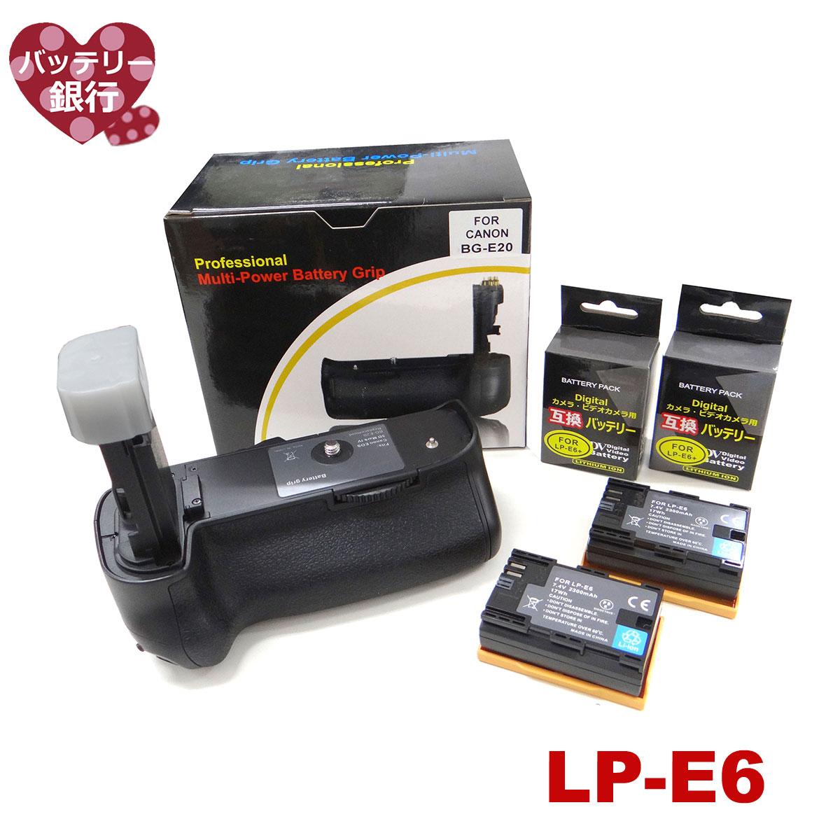 送料無料【あす楽対応】bg-e20 キヤノン CANON バッテリー2個とグリップの3点セット lp-e6 / lp-e6n / eos 5d mark 4 カメラ専用 BG-E20 EOS5DMK4 イオス対応