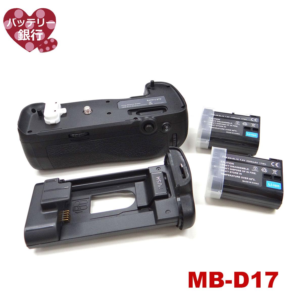 【あす楽対応送料無料】 Nikon ニコン MB-D17 マルチパワーバッテリーグリップ 互換品 とEN-EL15互換バッテリーパック 2個のセット / Nikon デジタル一眼レフカメラ D500 対応