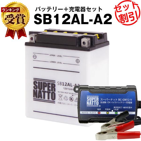 純正品と互換 バイクバッテリー充電器+SB12AL-A2 セット■バイクバッテリー■YB12AL-A2 YB12AL-A FB12AL-A GM12AZ-3A-2 GM12AZ-3A-1に互換■ボルティクス スーパーナット 送料無料 ついに再販開始 125 CB550 Atlantic 200 高級品 CB450N 新品 アトランティック 特別割引