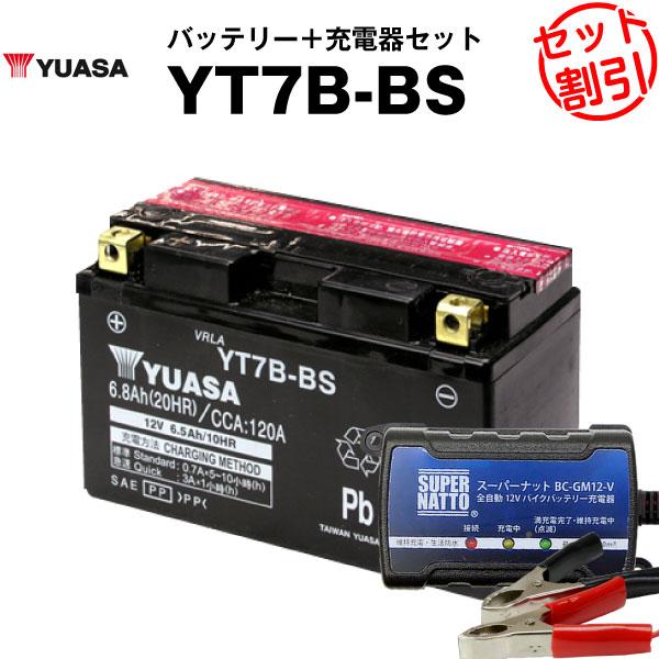 正規店購入品 バイクバッテリー充電器+台湾ユアサYT7B-BS セット バイクバッテリー 使い勝手の良い 台湾製■■GT7B-4 FT7B-4 12V7B-Bに互換■■ボルティクス DR-Z400S スーパーナット 特別割引 マジェスティ シグナスX YP250 TT250R WEB限定