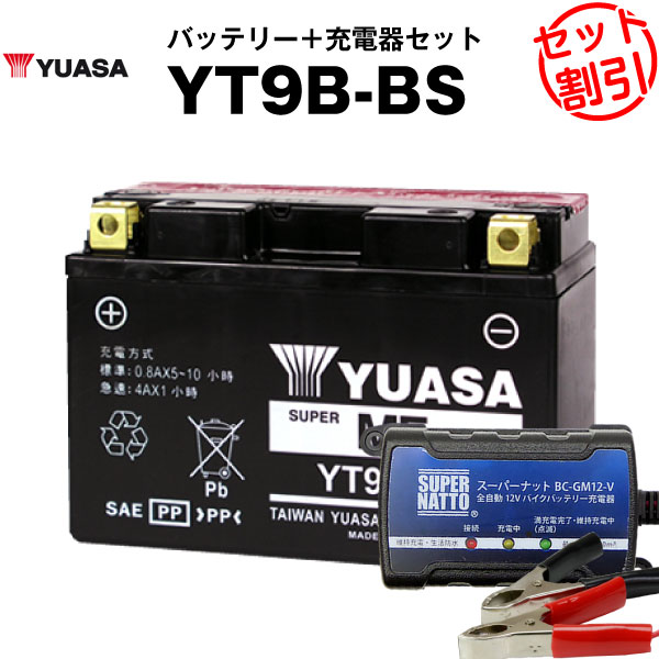 正規店購入品 バイクバッテリー充電器+台湾ユアサYT9B-BS セット バイクバッテリー 台湾製■■YT9B-BS 今だけ限定15%OFFクーポン発行中 GT9B-4 FT9B-4 12V9B-4に互換■■ボルティクス 特別割引 マジェスティ TMAX グランドマジェスティ YZF-R6 XT660 スーパーナット 期間限定送料無料 YZF750R7