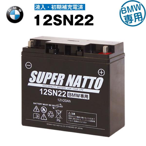 12SN22・初期補充電済み■■スーパーナット【長寿命・長期保証】BMW仕様【純正品と完全互換】(12V-19Ah 対応)【バイクバッテリー】