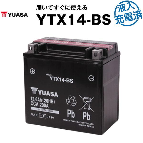 正規店購入品 液入充電済み 台湾ユアサ YTX14-BS バイクバッテリー ■STX14-BS YTX14H-BS GTX14-BS 在庫有り 即納 激安超特価 長期保証 全て日本語表記 日本未発売 互換■正規品なので FTX14-BS 日本語説明書付き