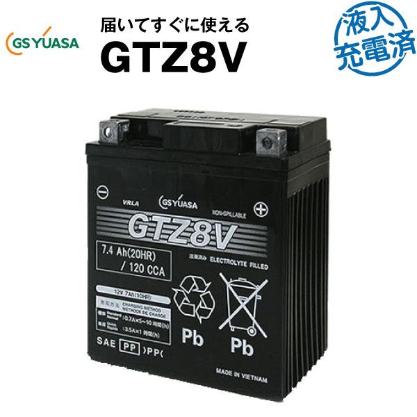 GTZ8V・液入・初期補充電済■■GSユアサ(YUASA)【長寿命・長期保証】多くの新車メーカーに採用される信頼のバッテリー 【新型PCX対応】
