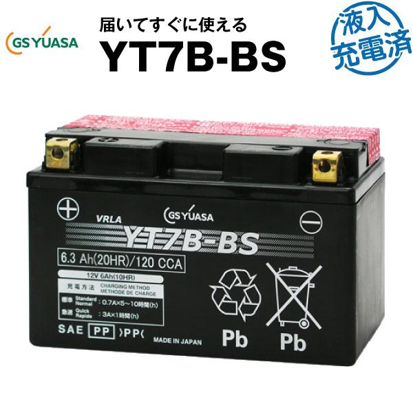 YT7B-BS・液入・初期補充電済■■GSユアサ(YUASA)【長寿命・長期保証】多くの新車メーカーに採用される信頼のバッテリー【バイクバッテリー】在庫有(即納)