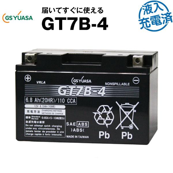 GT7B-4・液入・初期補充電済【バイクバッテリー】■■ST7B-4、YT7B-BS、FT7B-4に互換■■GSユアサ(YUASA)【長寿命・長期保証】多くの新車メーカーに採用される信頼のバッテリー 在庫有(即納)