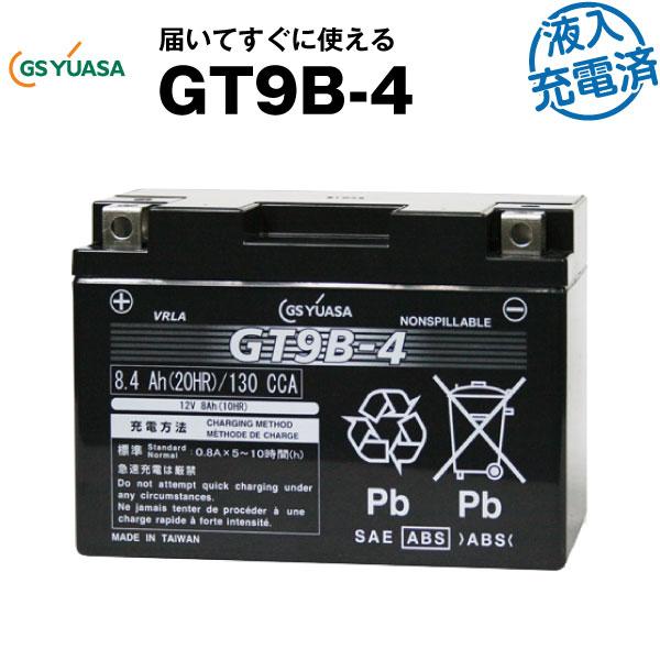 GT9B-4・液入・初期補充電済【バイクバッテリー】■■ST9B-4、YT9B-BS、FT9B-4に互換■■GSユアサ(YUASA)【長寿命・長期保証】多くの新車メーカーに採用される信頼のバッテリー 在庫有(即納)