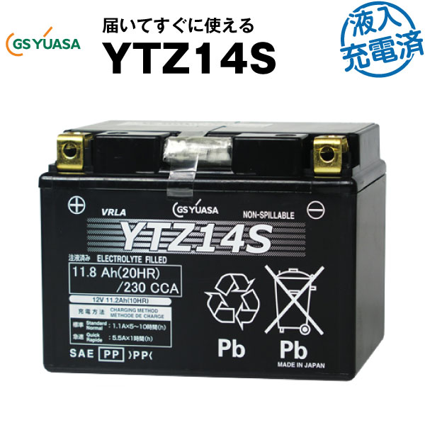 YTZ14S・液入・初期補充電済■■GSユアサ(YUASA)【長寿命・長期保証】多くの新車メーカーに採用される信頼のバッテリー【バイクバッテリー】在庫有(即納)