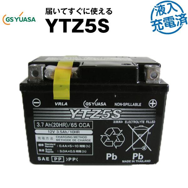 YTZ5S・液入・初期補充電済【バイクバッテリー】■■GSユアサ(YUASA)【長寿命・長期保証】多くの新車メーカーに採用される信頼のバッテリー 在庫有(即納)