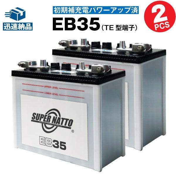 EB35【お得!2個セット】 (TE型端子)・初期補充電済(産業用鉛蓄電池)【新品】■■スーパーナット【長寿命・保証書付き】【サイクルバッテリー】