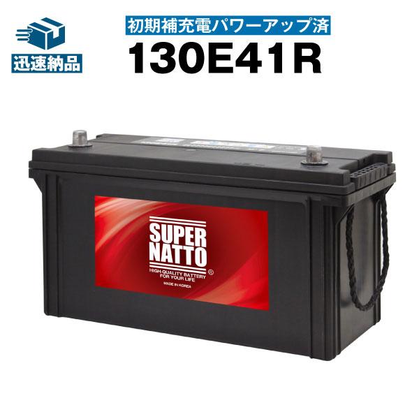 自動車用バッテリー スーパーナット130E41R・初期補充電済 (110E41R 120E41R 125E41Rに互換) SUPER NATTO(スーパーナット)使用済バッテリー回収付き