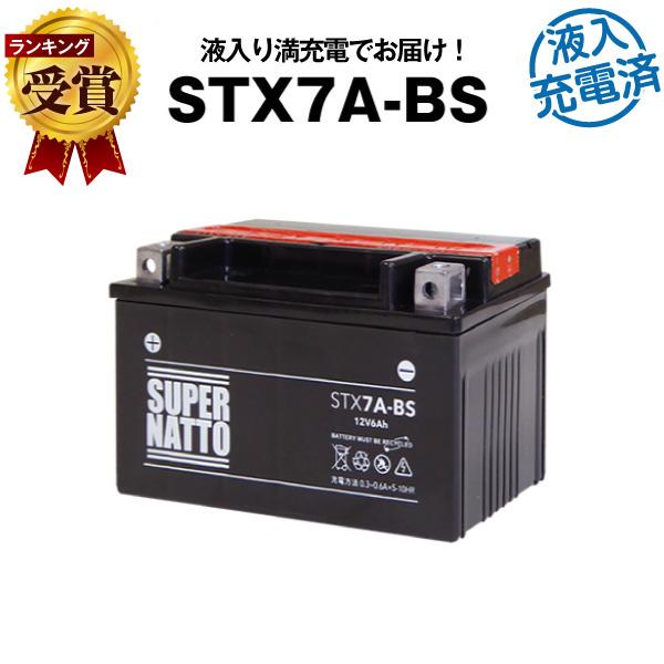 純正品と互換 スーパーナットSTX7A-BS 初期補充電済■バイクバッテリー■YTX7A-BS互換■コスパ最強 液入充電済 寿命が2倍 ■YTX7A-BS GTX7A-BS 国内正規品 在庫有り KTX7A-BS互換■ あす楽対応 新品 ランキング総合1位 届いてすぐに使える FTX7A-BS 即納