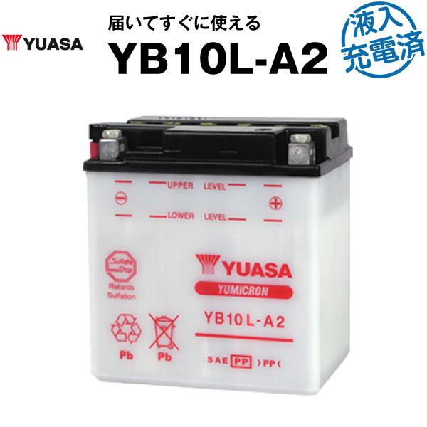 正規店購入品 液入充電済み 台湾ユアサ YB10L-A2 超目玉 バイクバッテリー ■SB10L-A2 GM10Z-3A 日本語説明書付き FB10L-A2 送料0円 全て日本語表記 互換■正規品なので 即納 長期保証 在庫有り