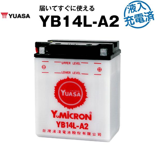 正規店購入品 液入充電済み 台湾ユアサ YB14L-A2 バイクバッテリー ■SB14L-A2 正規品 GM14Z-3A FB14L-A2 即納 キャンペーンもお見逃しなく 全て日本語表記 在庫有り 互換■正規品なので 日本語説明書付き 長期保証
