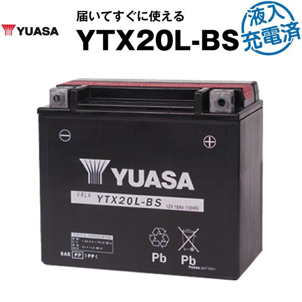 正規店購入品 液入充電済み 台湾ユアサ お得セット YTX20L-BS バイクバッテリー ■STX20L-BS YTX20HL-BS 在庫有り 長期保証 日本語説明書付き 公式ショップ 互換■正規品なので GTX20L-BS 全て日本語表記 即納