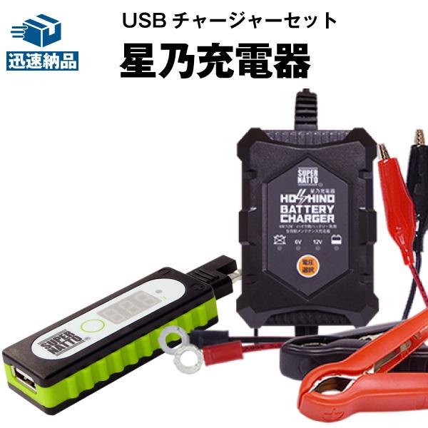 バイクでスマホ充電 USBチャージャー+充電器 セット 星乃充電器(6V/12V) 送料無料/在庫有り・即納/バイクバッテリー
