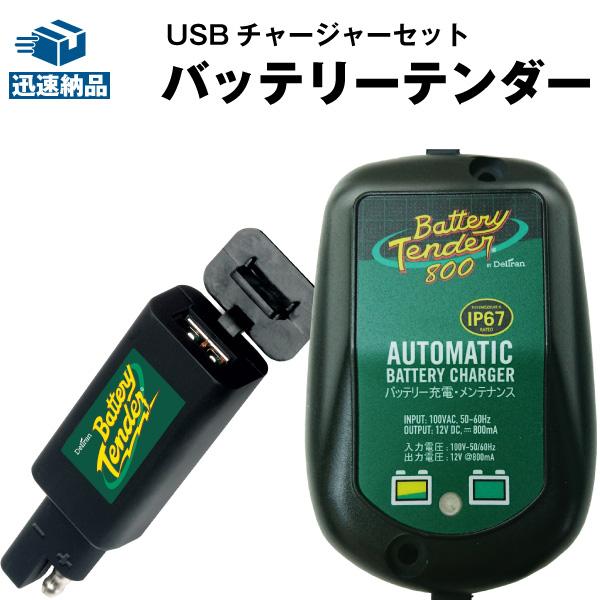バイクでスマホ充電 バッテリーテンダー800+USBチャージャー セット ハーレー対応 Deltran Battery Tender フロート充電機能でフル充電を維持 新品