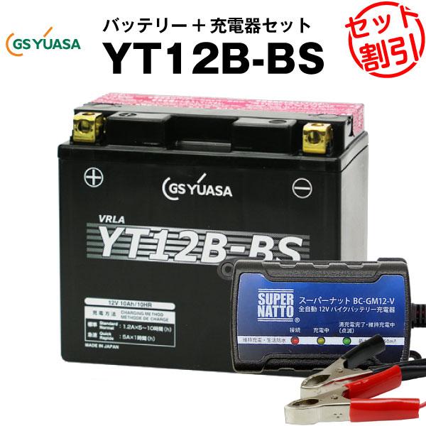 バイクバッテリー充電器+GSユアサYT12B-BS セット ■■YT12B-BS、GT12B-4、FT12B-4に互換■■ボルティクス・スーパーナット【特別割引】T12B-4 FT12B-4 12V12B-4: FZ400,ドラッグスター XVS,FZ6-SFAZER フェーザー,XJ6 Diversion,TDM,YZF-R1,ZX-10R,モンスター