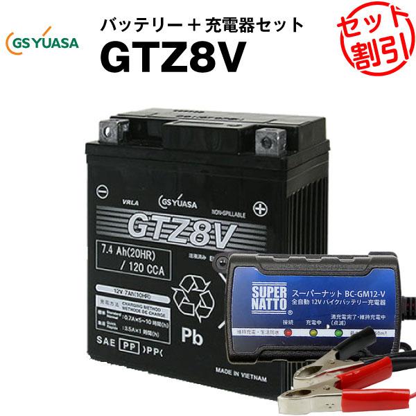 バイクバッテリー充電器+GSユアサGTZ8V セット ■■YTZ8V、ATZ8Vに互換■■ボルティクス・スーパーナット【特別割引】YZF-R25、JBK-RG10J、PCX(2014~)、PCX125【バイクバッテリー】