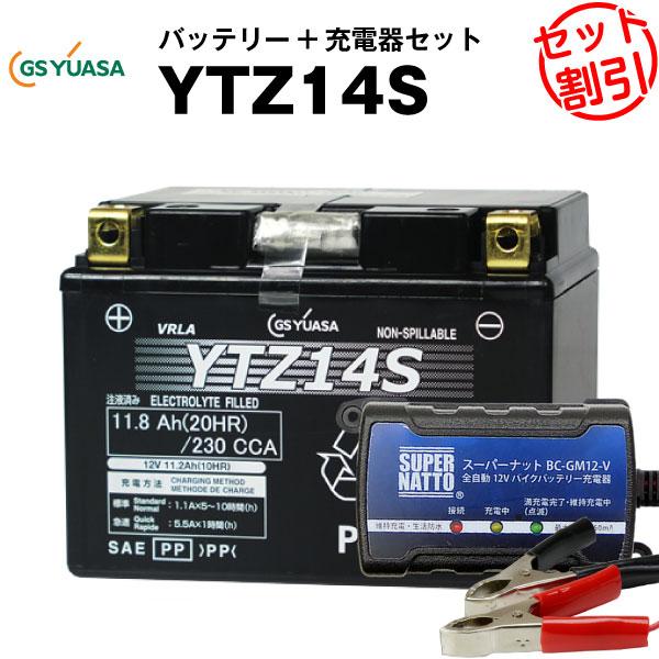 バイクバッテリー充電器+GSユアサYTZ14S セット 【バイクバッテリー】■■STZ14S、FTZ14Sに互換■■ボルティクス·スーパーナット【特別割引】FZ1、フェーザー、XJR1300、V Star 950(海外向け)、XVZ1300A ロイヤルスター、DN-01、VT750S