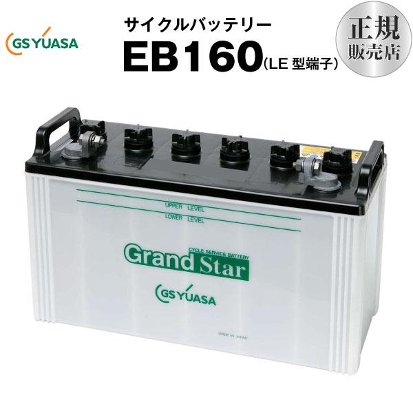 EB160-LE型(産業用鉛蓄電池)■■GSユアサ【長寿命・長期保証】多くの新車メーカーに採用される信頼のバッテリー【サイクルバッテリー】