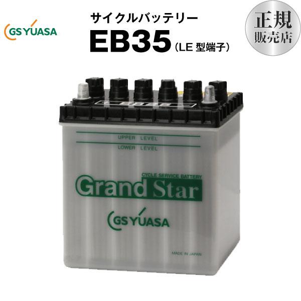 EB35-LE型(産業用鉛蓄電池)■■GSユアサ【長寿命・長期保証】多くの新車メーカーに採用される信頼のバッテリー【サイクルバッテリー】