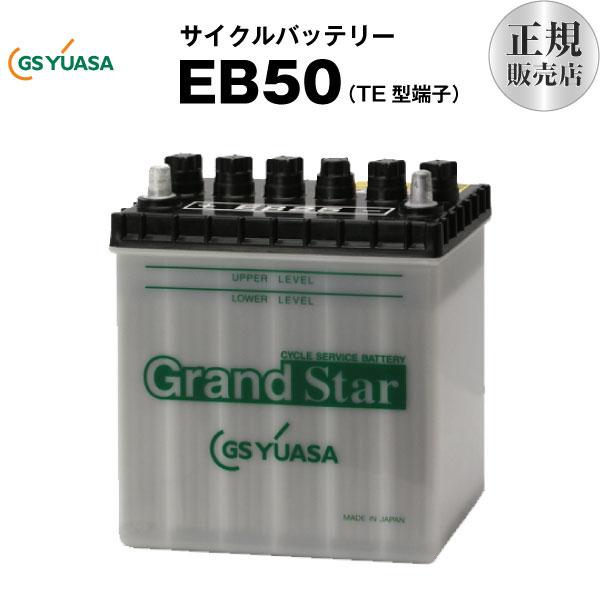 EB50-TE型(産業用鉛蓄電池)■■GSユアサ【長寿命・長期保証】多くの新車メーカーに採用される信頼のバッテリー【サイクルバッテリー】