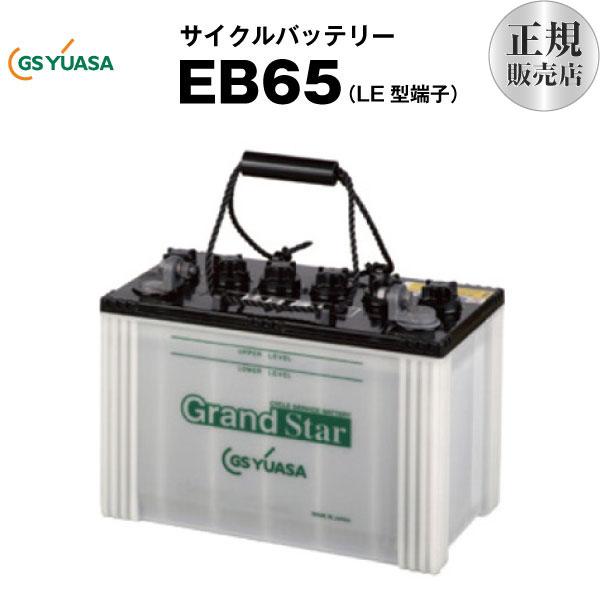 EB65-LE型(産業用鉛蓄電池)■■GSユアサ【長寿命・長期保証】多くの新車メーカーに採用される信頼のバッテリー【サイクルバッテリー】
