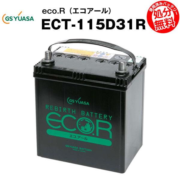 Eco.R (エコアール) ECT-115D31R■■GSユアサ【長寿命・長期保証】多くの新車メーカーに採用される信頼のバッテリー【自動車バッテリー】