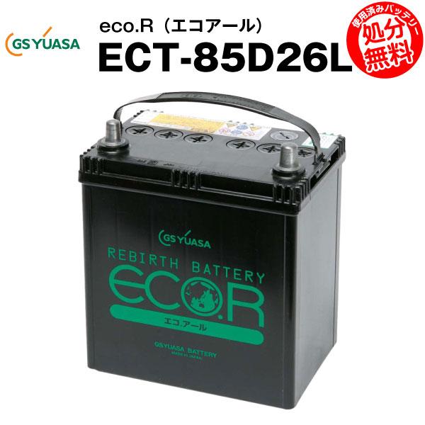 Eco.R (エコアール) ECT-85D26L■■GSユアサ【長寿命・長期保証】多くの新車メーカーに採用される信頼のバッテリー【自動車バッテリー】