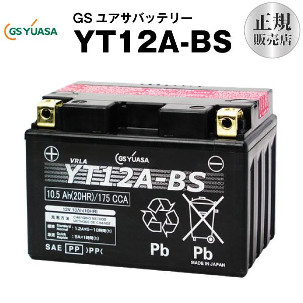 YT12A-BS■■ST12A-BS、FT12A-BS、FTZ9-BSに互換■■GSユアサ(YUASA)【長寿命・保証書付き】多くの新車メーカーに採用される信頼のバッテリー【バイクバッテリー】在庫有(即納)