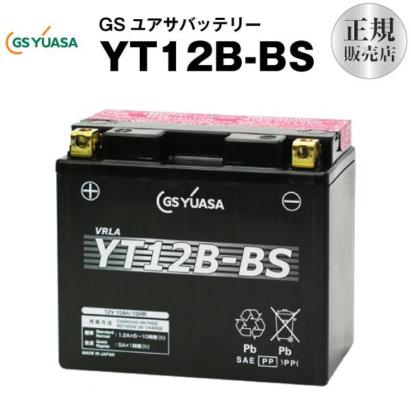 YT12B-BS■■GSユアサ(YUASA)【長寿命・保証書付き】多くの新車メーカーに採用される信頼のバッテリー【バイクバッテリー】在庫有(即納)